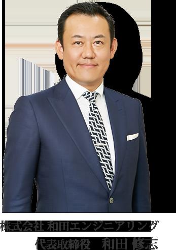 株式会社和田エンジニアリング 代表取締役 和田修志